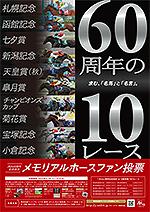 JRA60周年記念競走一覧 | 裏競馬サイン読み予想