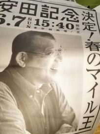 2015yasuda1