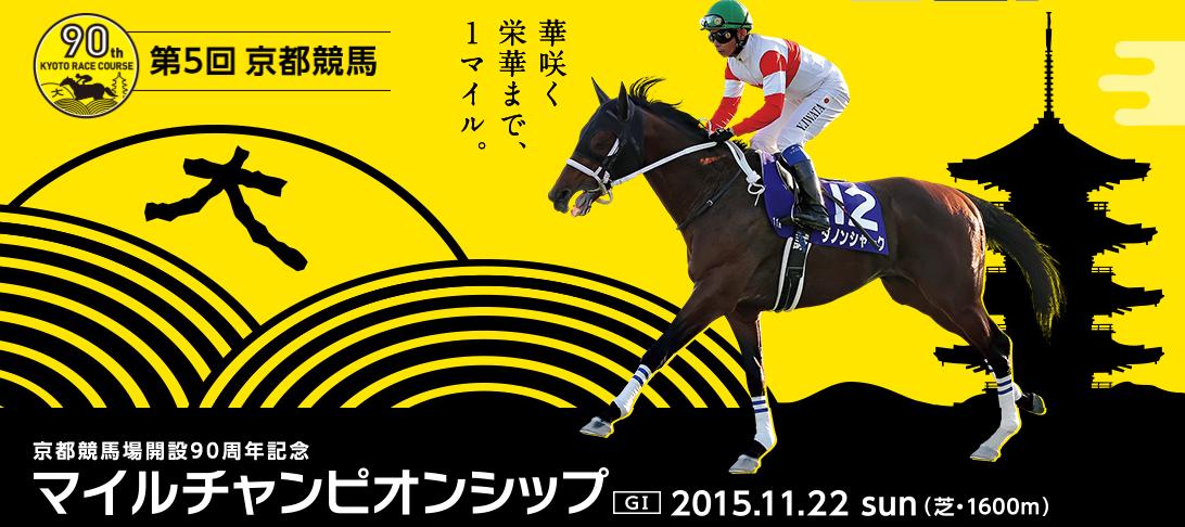 2015milecs2