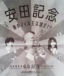 2016yasuda02
