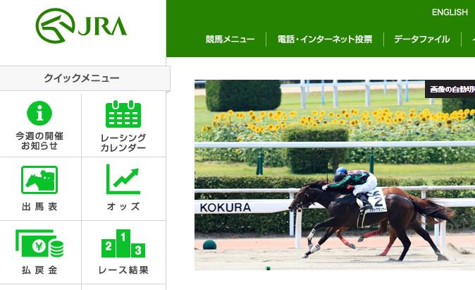 Jra の ホームページ 採用情報 JRA